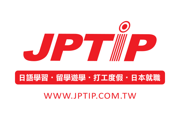 JPTIP 日本人才顧問